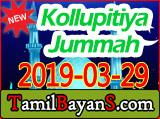 Kollupitiya Jummah Bayan 2019-03-29 By Ash-Sheikh Mufti Yoosuf (Binnoori)