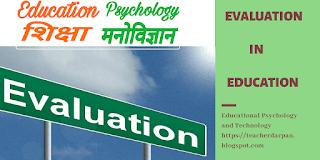 शिक्षा में मूल्यांकन, शैक्षिक मूल्यांकन, मापन और मूल्यांकन में अंतर