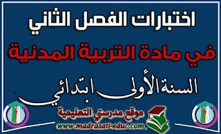 موقع بنك الإختبارات الجزائري , dzexams, اختبارات السنة الاولى ابتدائي الفصل الثاني   في مادة التربية المدنية