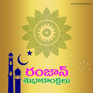 Ramzan Subhakankshalu Telugu wishes on Ramadan festival