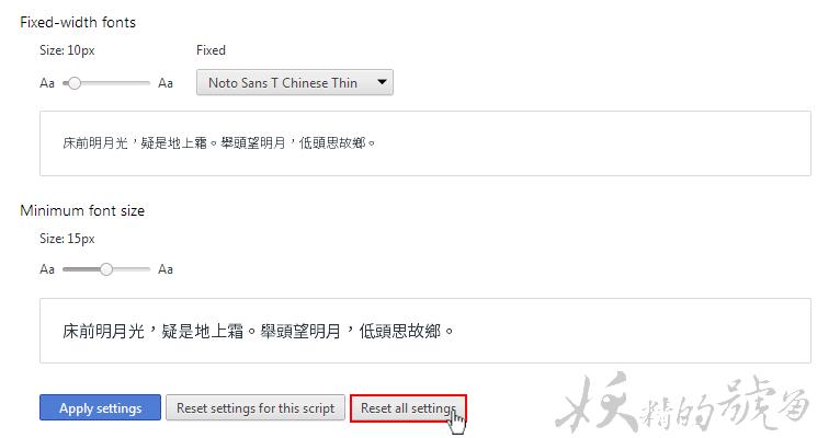 7 - [Chrome] Advanced Font Settings - 更換瀏覽器顯示的字體,支援細部調整大小、預覽功能