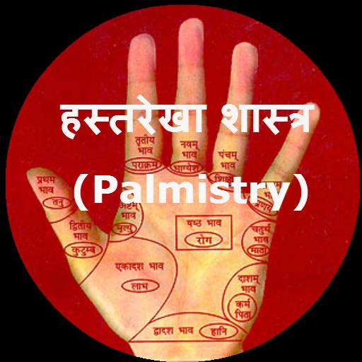 Sanatan world hast rekha 50 palmistry in hindi fandeluxe Gallery