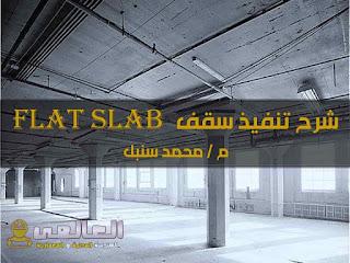 شرح تنفيذ سقف flat slab