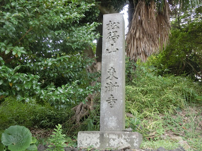横須賀・東漸寺