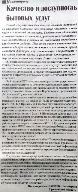 бытовое обслуживание Вороновского района