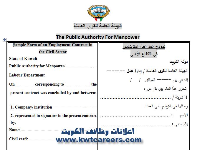تحميل نموذج عقد العمل الموحد المعتمد من الشئون الكويتية اعتبارا من 1 1 2016