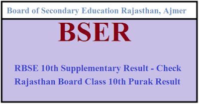 RBSE 10th Supplementary Results 2020