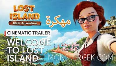 لعبة blast adventure مهكره,blast adventure,blast adventure hack,Lost Island hack,Lost Island Blast Adventure 1.1.575,