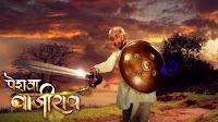 Peshwa Bajirao Full Episode