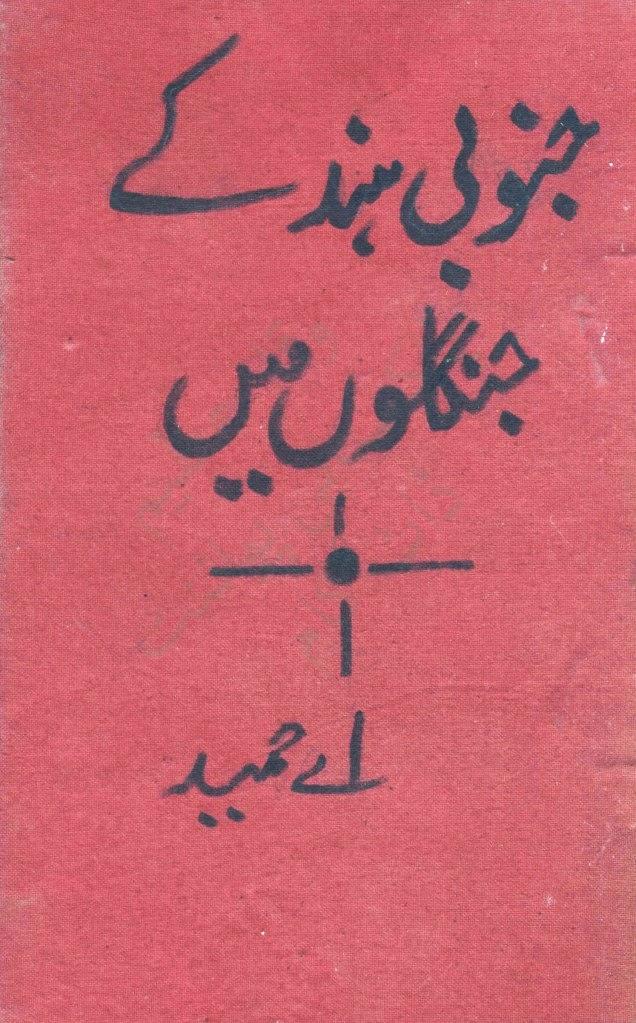 Janoobi Hind Kay Janglon Main By A Hameed