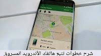 كيف يمكنك تتبع هاتفك الأندرويد في حالة سرقته؟