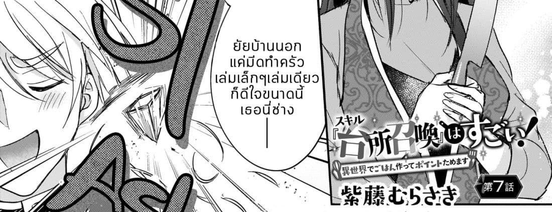 อ่านการ์ตูน Skill Daidokoro Shoukan wa Sugoi! Isekai de Gohan Tsukutte Point Tamemasu ตอนที่ 7 หน้าที่ 3
