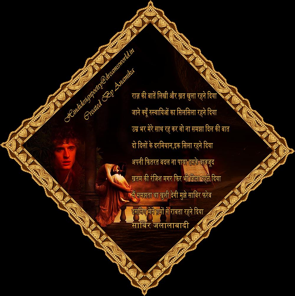 Raaz Kee Baaten I Hindi Design Poetry
