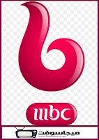 شاهد قناة ام بي سي بوليود بث مباشر MBC Bollywood Live HD