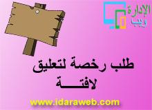 طلب رخصة لتعليق لافتـــــة