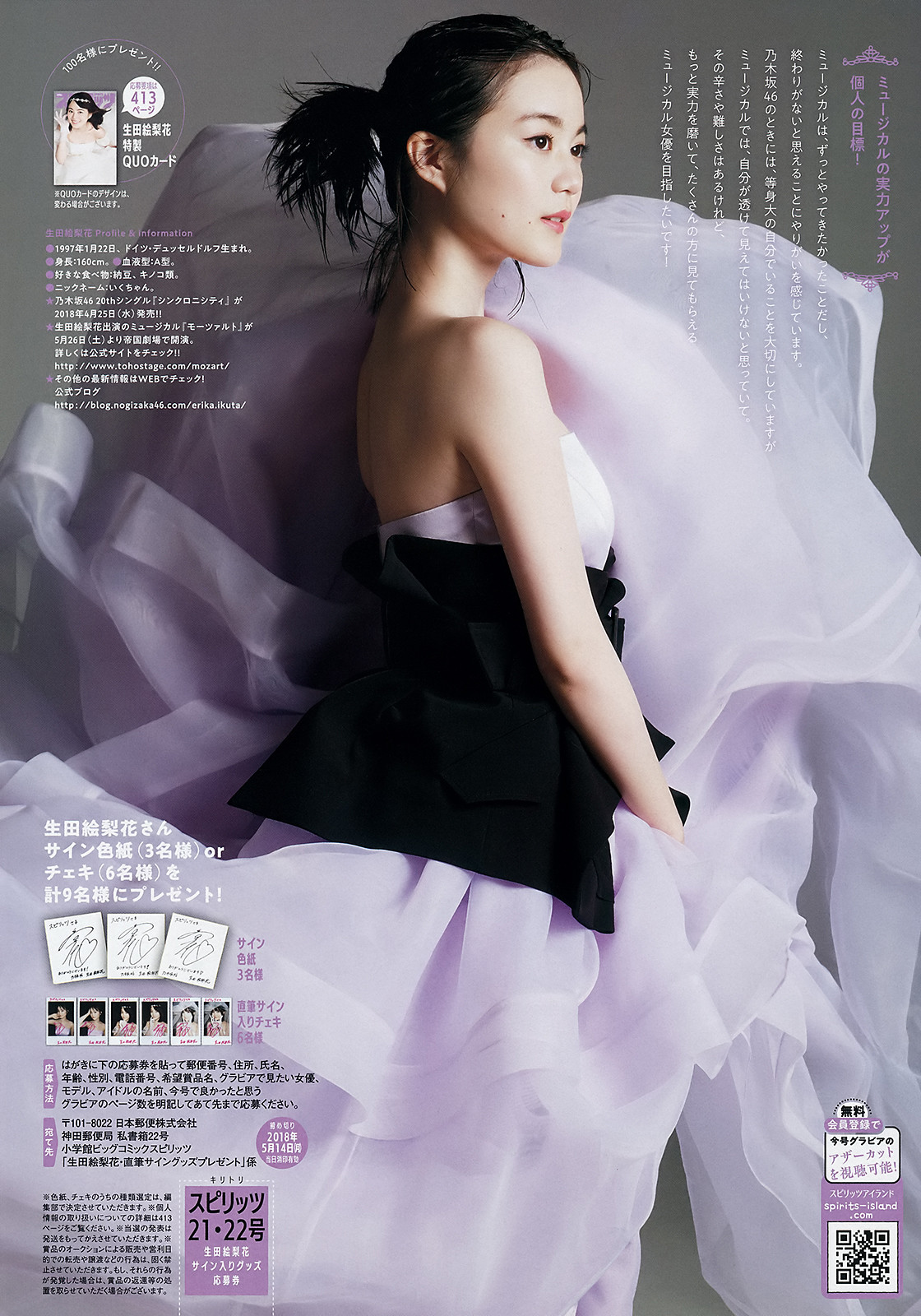 Ikuta Erika 生田絵梨花, Big Comic Spirits 2018 No.21-22 (週刊スピリッツ 2018年21-22号)