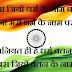 (Pulwama attack ) Indian Army Status / shayari For Whatsapp