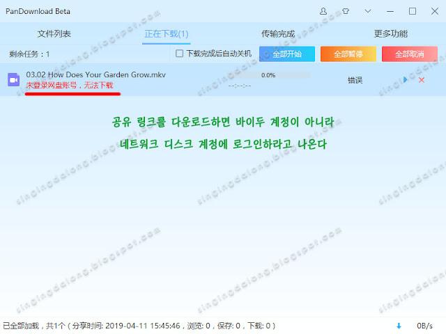 PanDownload-2.0.9-Beta-preparing-for-partial-payment-02