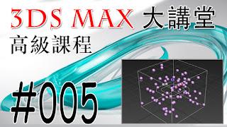 3dsmax粒子系統 粒子雲