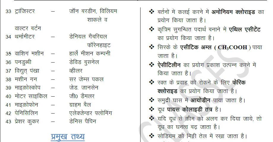 General Science Exam Tonic PDF in Hindi for SSC