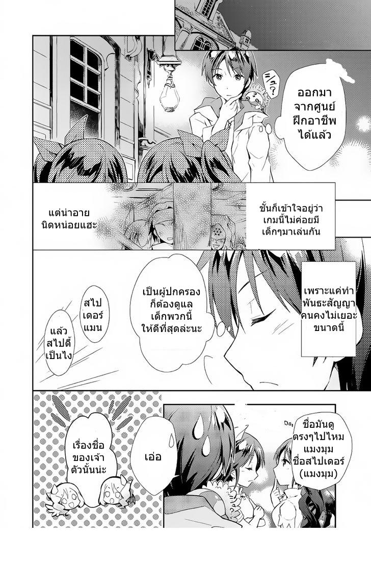 อ่านการ์ตูน Nonbiri VRMMOki 3 ภาพที่ 6