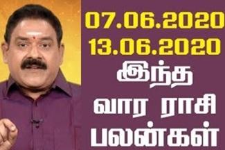 Vaara Rasi Palan 07-06-2020 to 13-06-2020 Rasi Palan