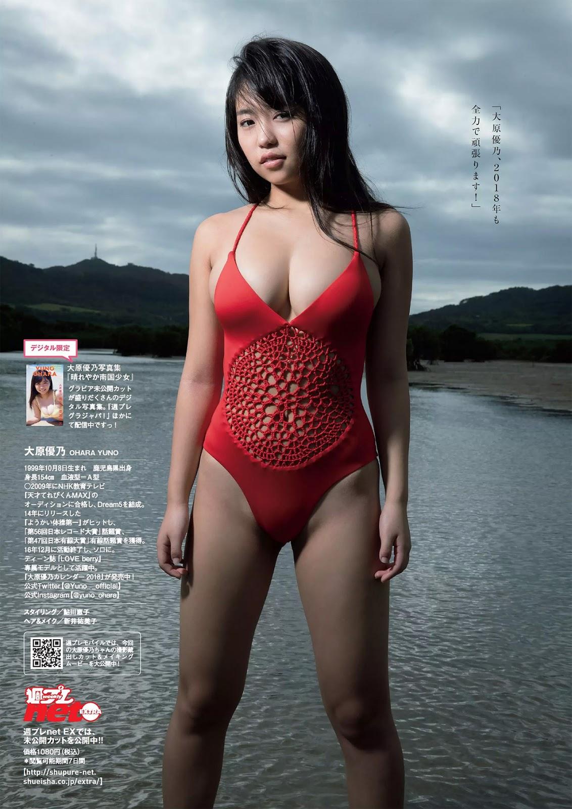 Ohara Yuno 大原優乃, Weekly Playboy 2018.01.08 No.01 (週刊プレイボーイ 2017年1月8日号)