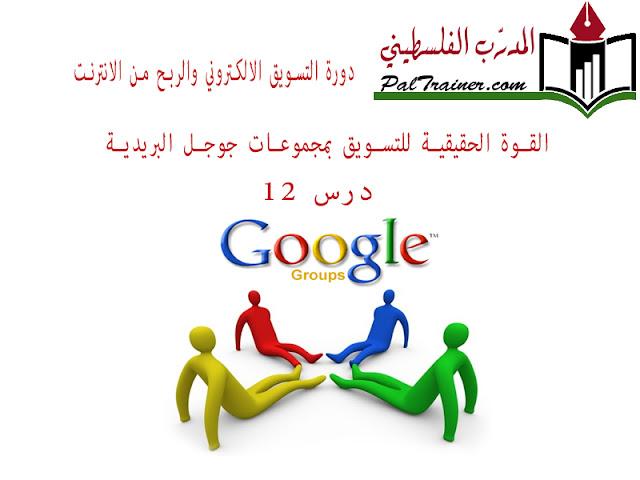 مجموعات جوجل البريدية