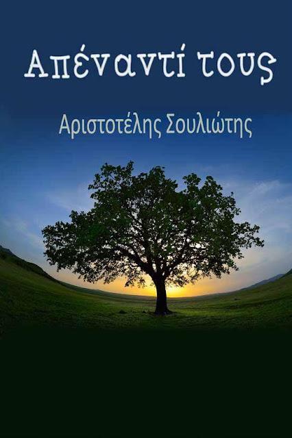 """""""Απέναντί τους"""" - Το πρώτο βιβλίο με ερωτικά ποιήματα του Ηγουμενιτσιώτη Αρίστου Σουλιώτη"""