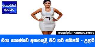 Pini Teledrama actress Udari Warnakulasuriya - Gossip