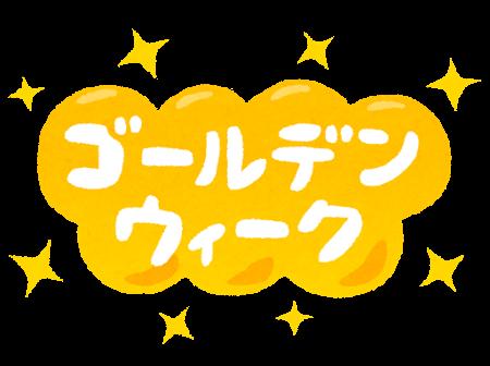 「ゴールデンウィーク」のイラスト文字