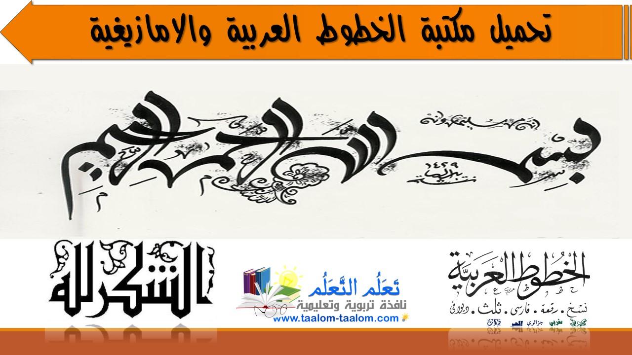 تحميل مكتبة الخطوط العربية والامازيغية