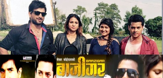 Nepali movie maya ko barima mp3 songs download | sinognaimiltai.