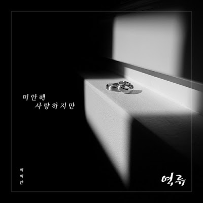 Download BBAhn - I'm Sorry But I Love You (OST Backflow) [MP3]