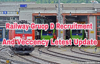 Railway-gurop-d-vaccency-and-Recuritment Update