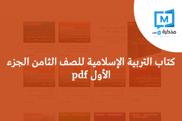كتاب التربية الإسلامية للصف الثامن الجزء الأول pdf