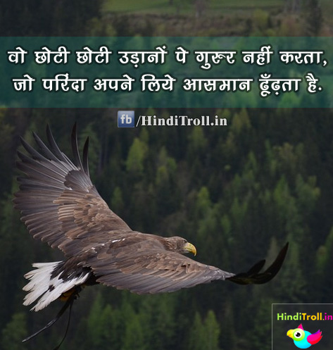 Life Motivational Hindi Wallpaper| inspirational Hindi Quotes Wallpaper