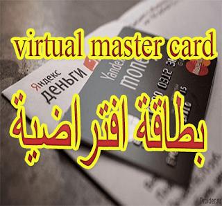 سارع للحصول على بطاقة افتراضية مجانا virtual master card