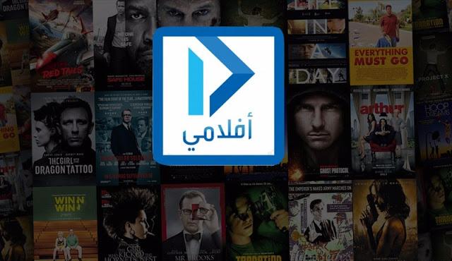 تطبيق عربي مميز يتيح لك مشاهدة الافلام  مجانا على هاتفك مع ترجمات عديدة
