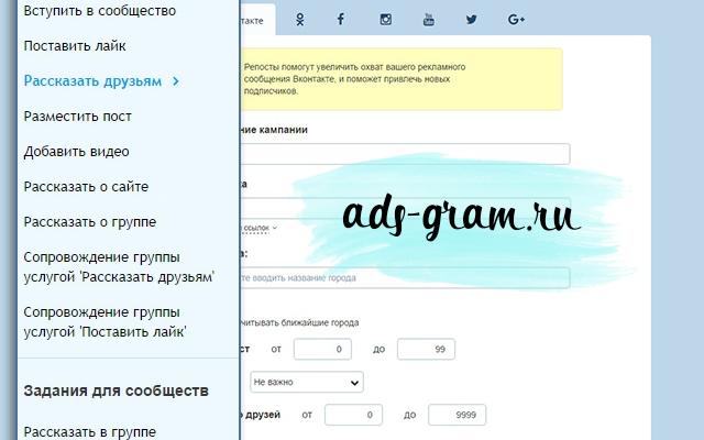 репостов в группу вконтакте