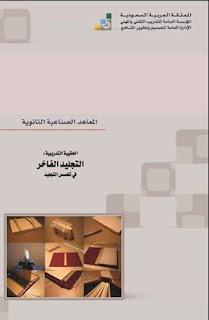 تجليد الكتب  pdf