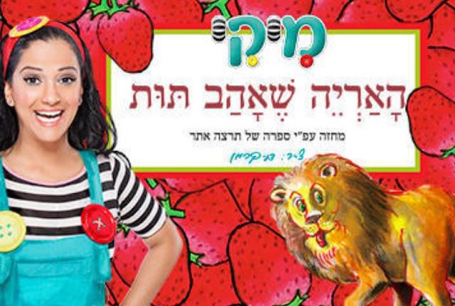 האריה שאהב תות - כוכבת הילדים מיקי עם הצגה חדשה ל-2019