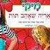 מיקי האריה שאהב תות - הזמנת כרטיסים ולוח הצגות 2019