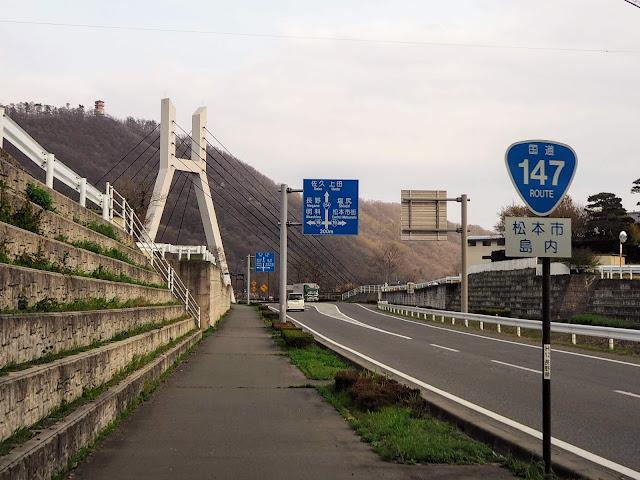 松本 平瀬橋