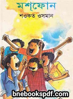 মশ্ফোন -  শওকত ওসমান পিডিএফ  মুবি Mosphone by Shawkat Osman pdf  mobi