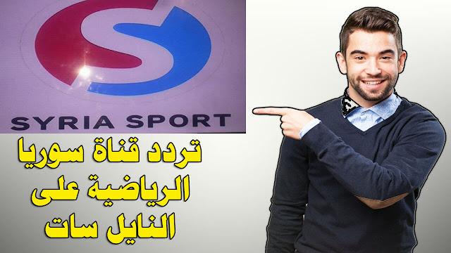 syria sport