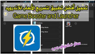 أفضل تطبيق لتسريع الألعاب للاندرويد Game Booster and Launcher