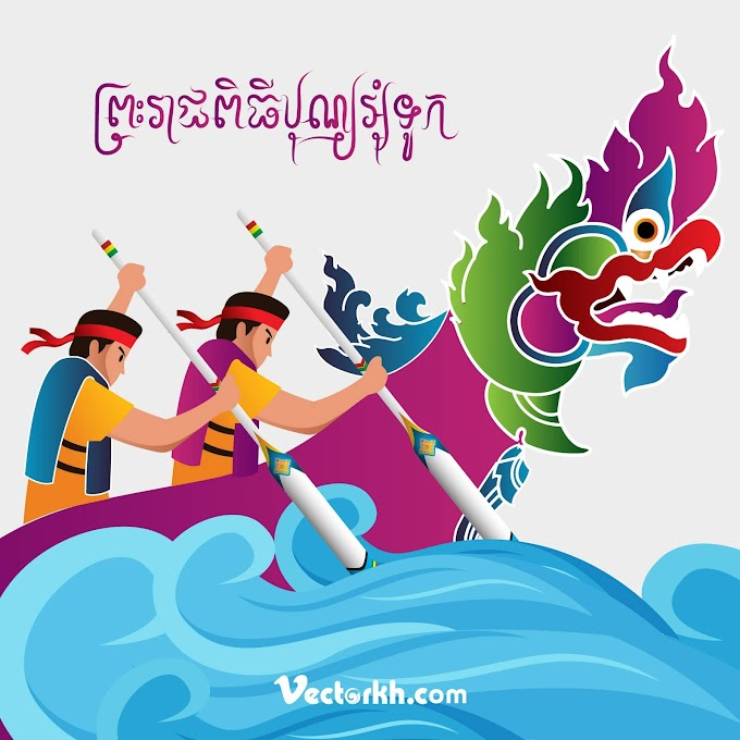 Cambodia Water Festival Free Vector file Khmer Racing Boat free vector