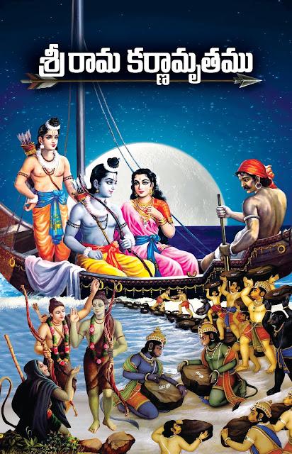 శ్రీ రామ కర్ణామృతము | Sri Rama Karnamrutham | GRANTHANIDHI | MOHANPUBLICATIONS | bhaktipustakalu
