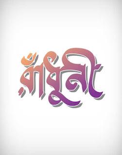 radhuni vector logo, radhuni logo vector, radhuni logo, radhuni, রাধুনী লোগো, radhuni logo ai, radhuni logo eps, radhuni logo png, radhuni logo svg